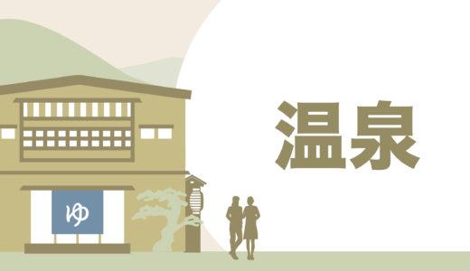 【体験談】温泉でのリゾートバイトで最高時給1,200円【手取り23万円】