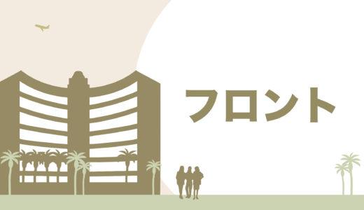 【体験談】リゾートバイトのフロント業務7つの仕事内容【おすすめ】