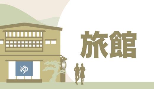 【体験談】旅館のリゾートバイトで月収21万円【温泉&賄い有り】