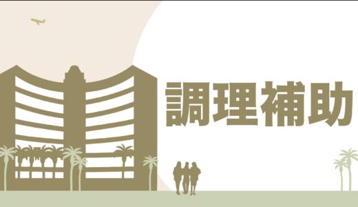 【体験談】リゾートバイトの調理補助は3週間勤務で14万円稼げる!【未経験OK】