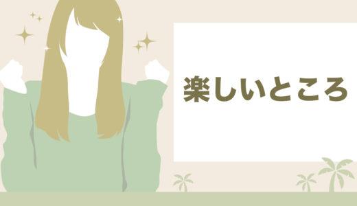 【体験談】リゾートバイトの楽しいところ5選【楽しく過ごすポイント伝授】