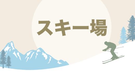 【体験談】スキー場でのリゾートバイトなら楽しく働けてスノボもできる!【月25万円稼げる】