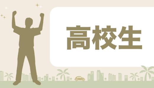 【体験談】リゾートバイトなら高校生でも月20万円【時給1,100円】