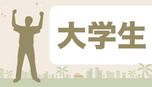【体験談】大学生のリゾートバイトは短期間で稼げておすすめ!【9日間で8万】