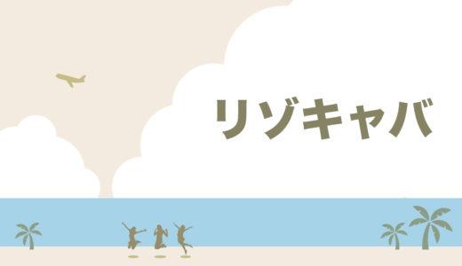 【体験談】現役リゾキャバ嬢が仕事内容や裏話を徹底暴露【時給3000円】