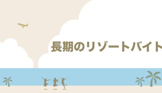 【体験談】長期でのリゾートバイトは楽しく学べて稼げる?【最高時給1,200円】
