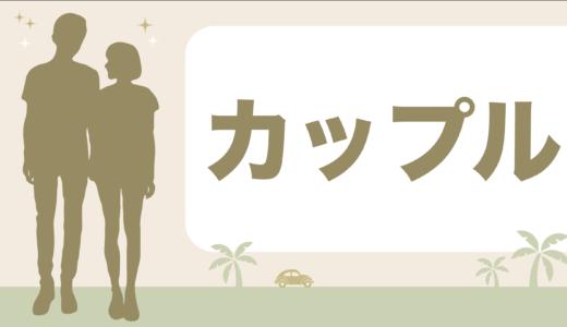 【体験談】カップルでのリゾートバイトってどうなの?楽しさときつさを徹底解説!