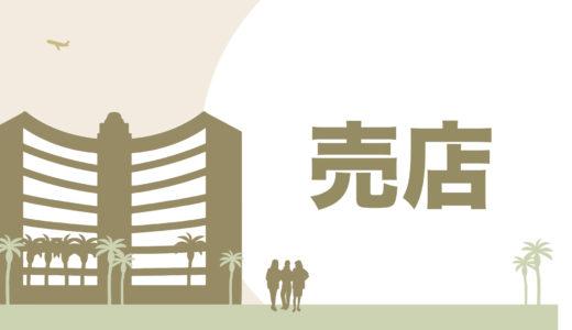 リゾートバイトの売店業務がおすすめな人4選【時給高め】