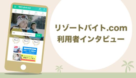 【真実】グッドマンサービス(リゾートバイト.com)の評判を利用者3人が解説【口コミ】
