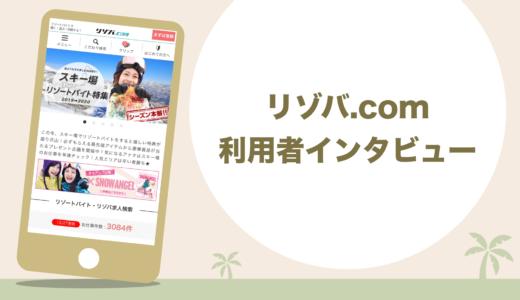【真実】ヒューマニック(リゾバ.com)の評判を利用者5人が徹底解説【口コミ】