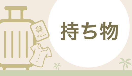 【保存版】リゾートバイトに必要な持ち物8種類を徹底解説