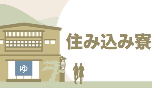 【写真あり】リゾートバイトの住み込みの寮の種類を徹底解説【注意点も紹介】