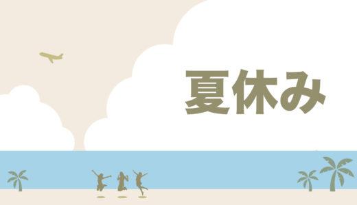 【おすすめ】夏休みのリゾートバイトは稼げて出会いも多い!?体験談6選