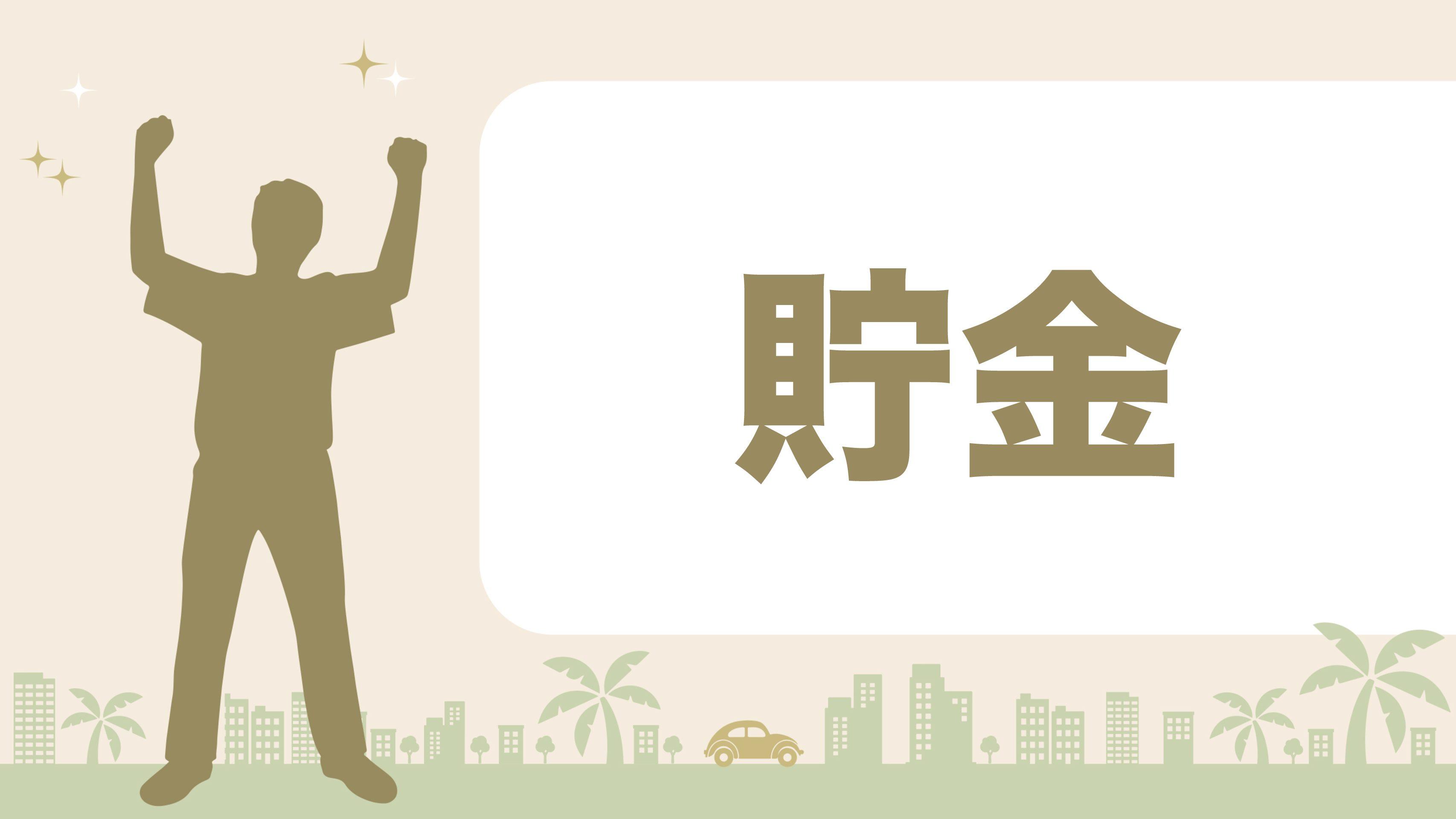 【13人の経験談有り】リゾートバイトで貯金がしやすい職種&地域を紹介【バイトより稼げる】