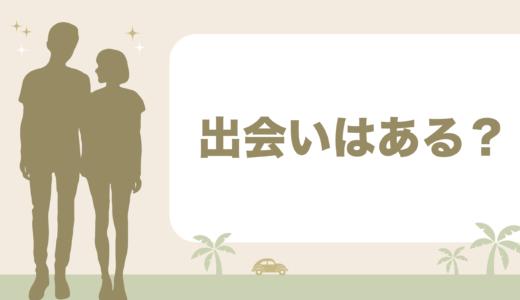 【必見】リゾートバイトが恋愛の聖地という噂は本当?出会いが多い理由4選