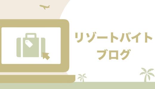 【厳選】リゾートバイトのリアルな実情が知れるブログ7選
